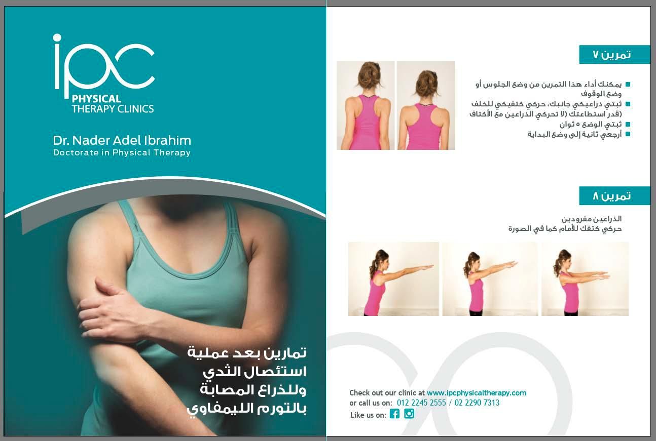 Arabic advices for lymphedema patients