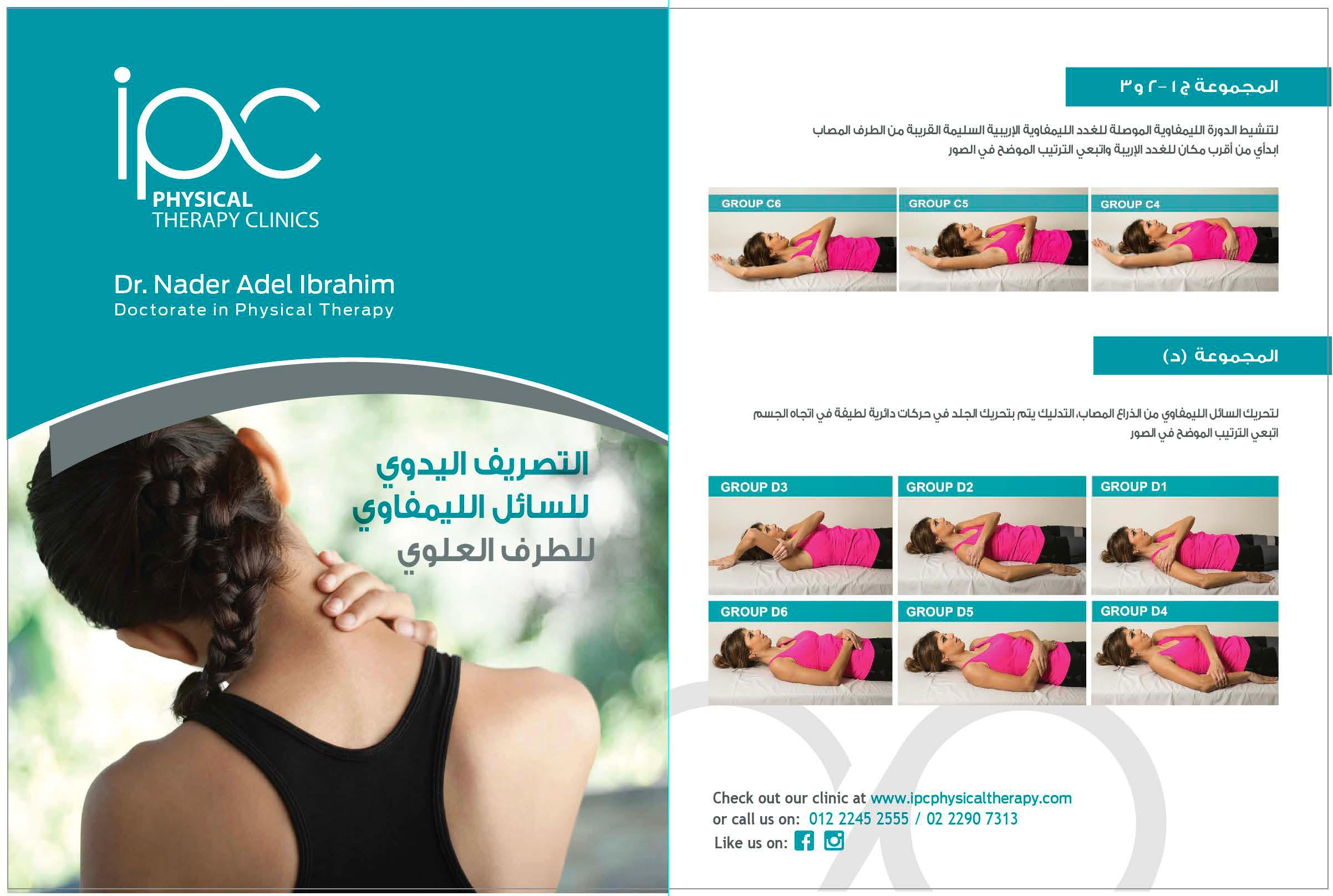 Arabic upper body lymphedema exercises